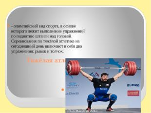 Тяжёлая атлетика На фото изображён олимпийский чемпион Дмитрий Клоков. - оли