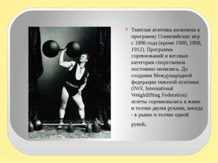 Тяжёлая атлетика включена в программу Олимпийских игр с 1896 года (кроме 1900