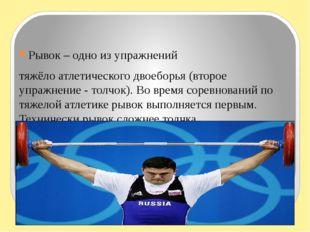 Упражнения Рывок – одно из упражнений тяжёло атлетического двоеборья (второе