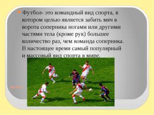 Футбол Футбол- это командный видспорта, в котором целью является забитьмяч