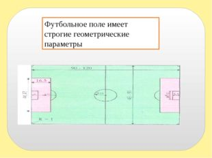 Футбольное поле имеет строгие геометрические параметры