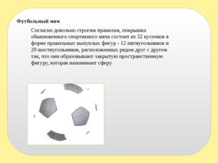 Футбольный мяч Согласно довольно строгим правилам, покрышка обыкновенного спо