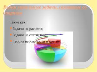 Вычислительные задачи, связанные со спортом Такие как: Задачи на расчеты; Зад
