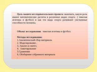 Цель нашего исследовательского проекта: выяснить, какую роль имеют математиче