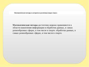 Математические методы и алгоритм в различных видах спорта Математические мето
