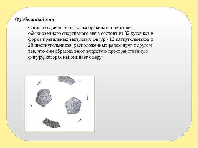 Футбольный мяч Согласно довольно строгим правилам, покрышка обыкновенного спо...