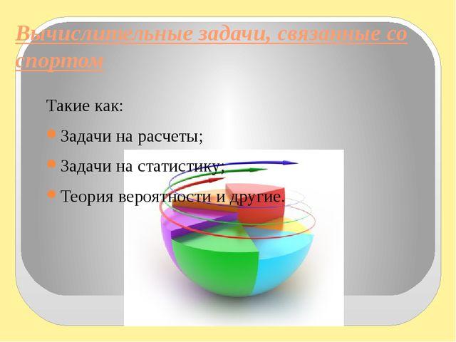 Вычислительные задачи, связанные со спортом Такие как: Задачи на расчеты; Зад...