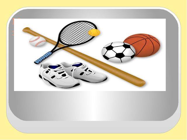 Математика и спорт за здоровый образ жизни!