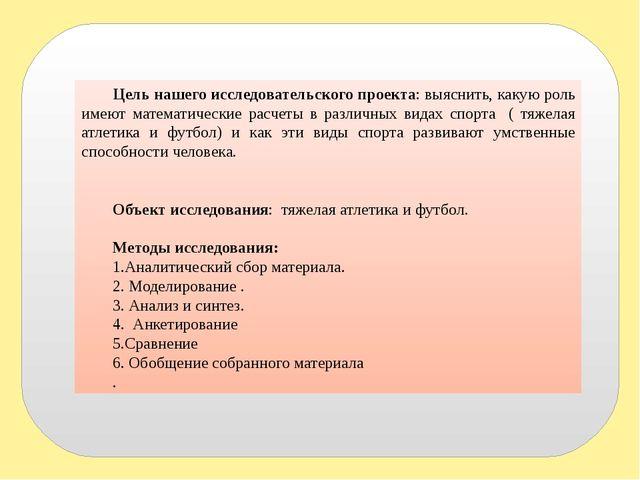 Цель нашего исследовательского проекта: выяснить, какую роль имеют математиче...