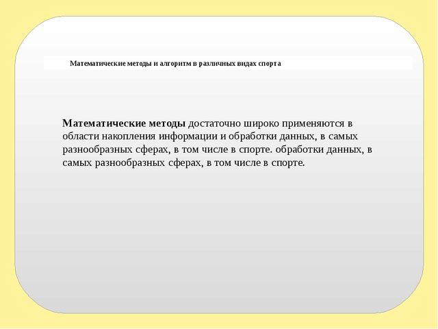 Математические методы и алгоритм в различных видах спорта Математические мето...