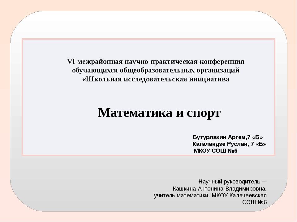 VI межрайонная научно-практическая конференция обучающихся общеобразовательн...