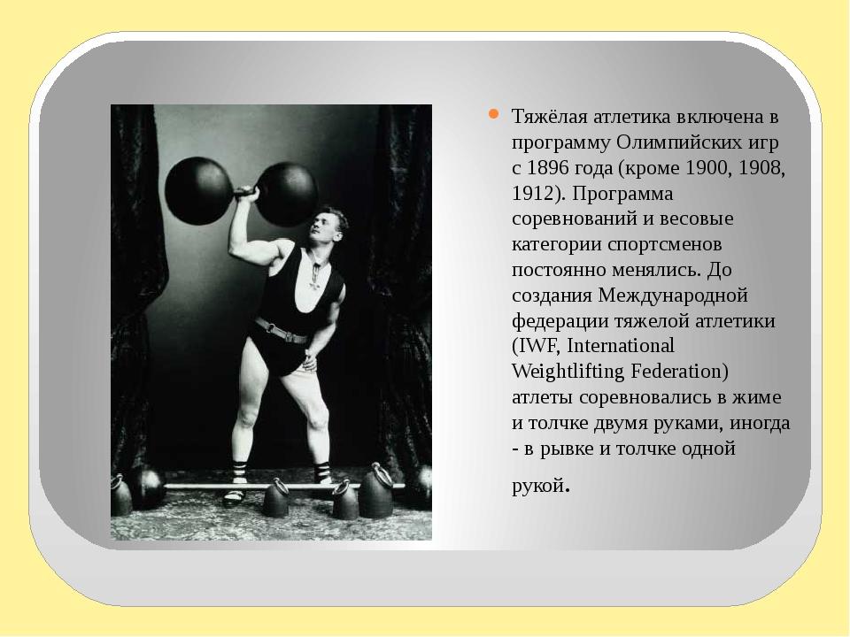 Тяжёлая атлетика включена в программу Олимпийских игр с 1896 года (кроме 1900...