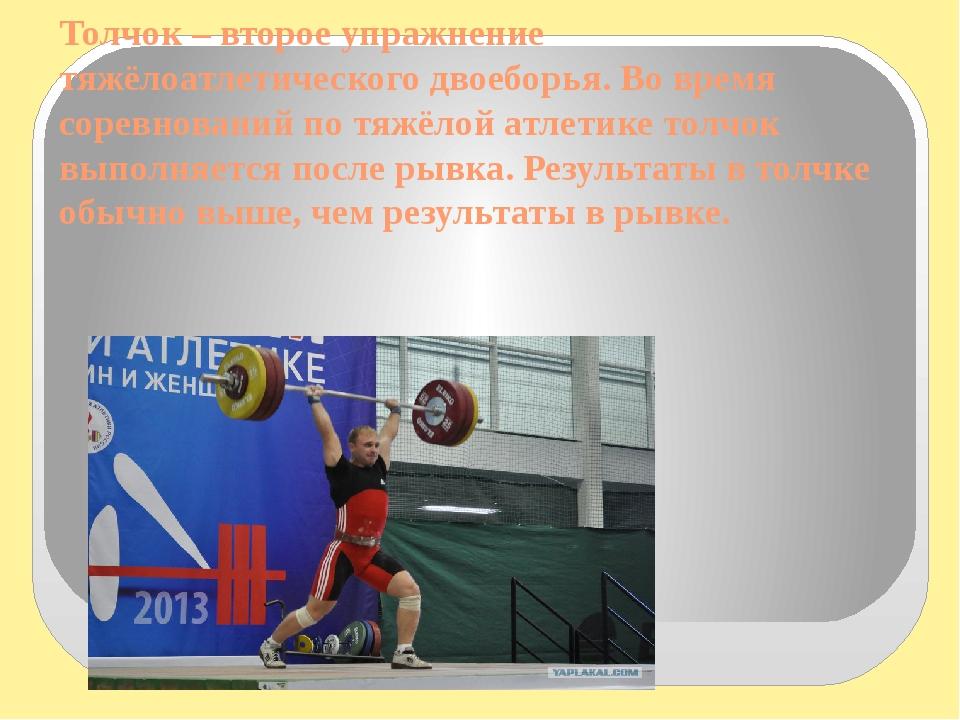 Толчок – второе упражнение тяжёлоатлетического двоеборья. Во время соревнован...