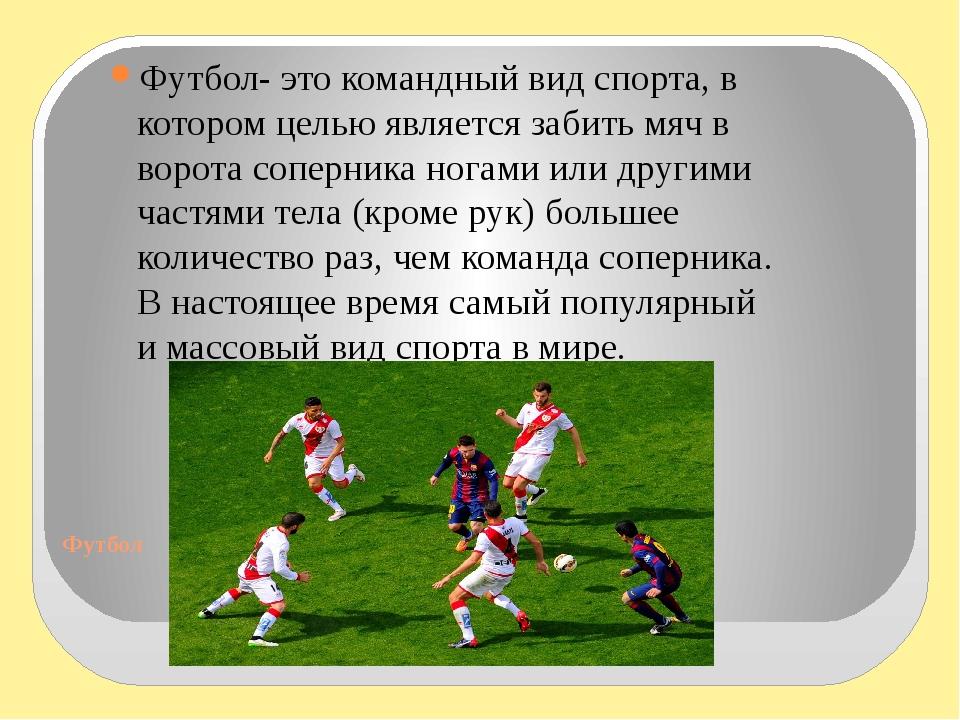 Футбол Футбол- это командный видспорта, в котором целью является забитьмяч...