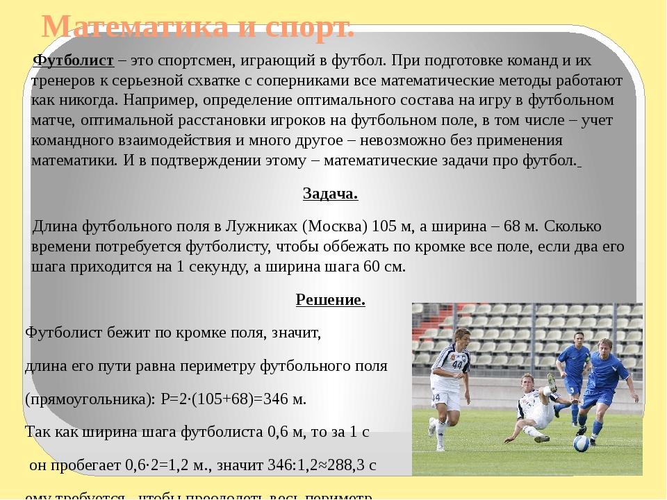 Математика и спорт. Футболист – это спортсмен, играющий в футбол. При подгото...