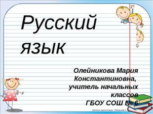 Олейникова Мария Константиновна, учитель начальных классов ГБОУ СОШ № 6 Русск