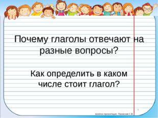 Почему глаголы отвечают на разные вопросы? Как определить в каком числе стоит