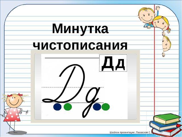 Минутка чистописания Шаблон презентации: Лазовская С.В.