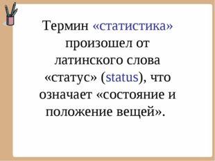 Термин «статистика» произошел от латинского слова «статус» (status), что озна