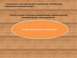 7. Включение в систему знаний и повторение. Обобщающее повторение и системати