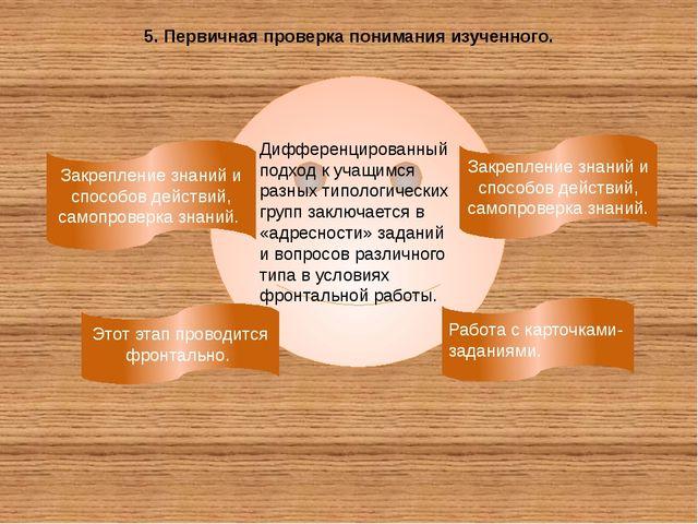 5. Первичная проверка понимания изученного. Дифференцированный подход к учащи...