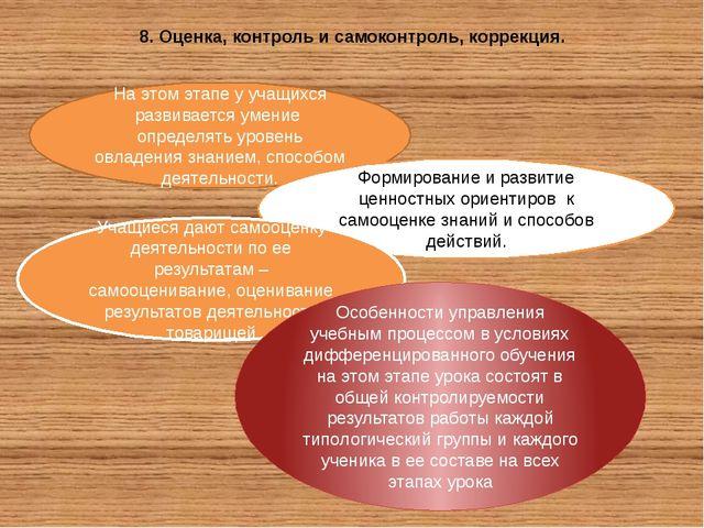 8. Оценка, контроль и самоконтроль, коррекция. На этом этапе у учащихся разви...