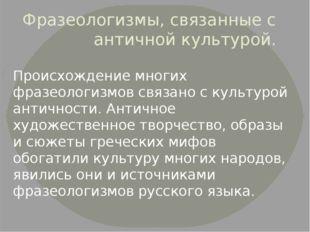 Фразеологизмы, связанные с античной культурой. Происхождение многих фразеолог
