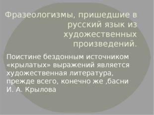Фразеологизмы, пришедшие в русский язык из художественных произведений. Поист