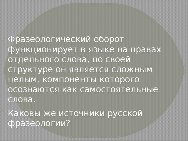 Фразеологический оборот функционирует в языке на правах отдельного слова, по...