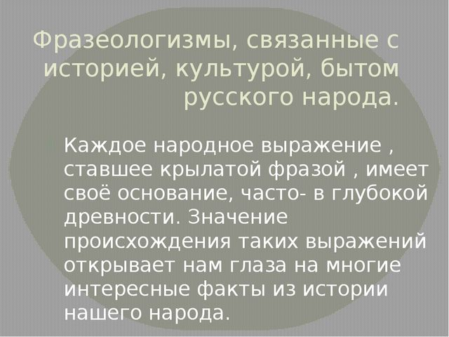 Фразеологизмы, связанные с историей, культурой, бытом русского народа. Каждое...