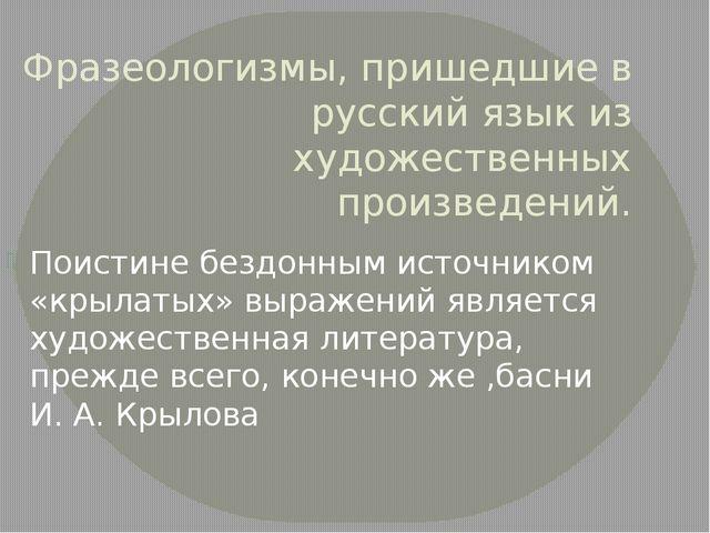 Фразеологизмы, пришедшие в русский язык из художественных произведений. Поист...