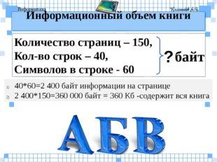 Информационный объем книги Количество страниц – 150, Кол-во строк – 40, Симво