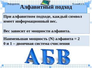 Алфавитный подход При алфавитном подходе, каждый символ имеет информационный