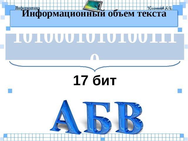 Информационный объем текста 10100010101001110 17 бит