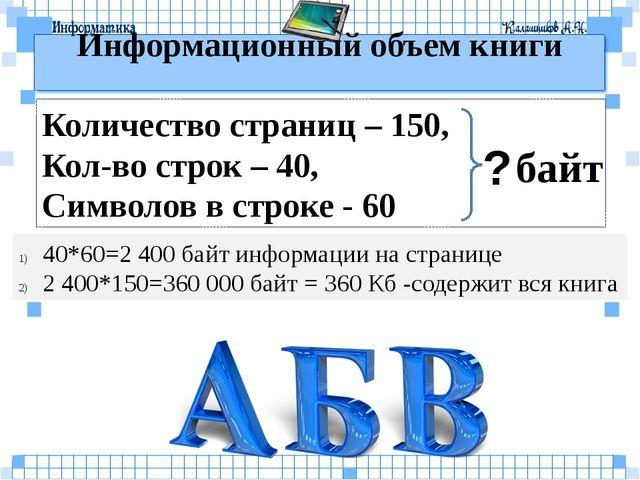 Информационный объем книги Количество страниц – 150, Кол-во строк – 40, Симво...
