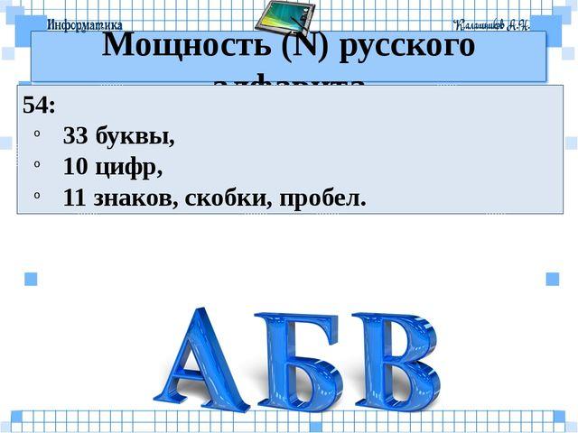 Мощность (N) русского алфавита 54: 33 буквы, 10 цифр, 11 знаков, скобки, проб...
