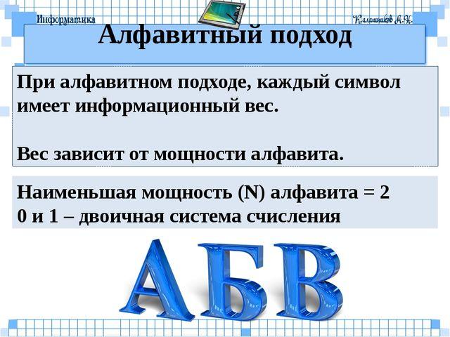 Алфавитный подход При алфавитном подходе, каждый символ имеет информационный...