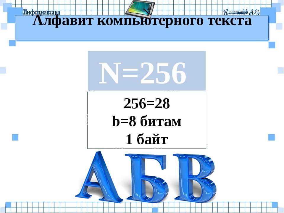 Алфавит компьютерного текста N=256 256=28 b=8 битам 1 байт
