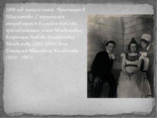 1898 год начало июня. Приезжает в Шахматово. С поручением отправляется в имен