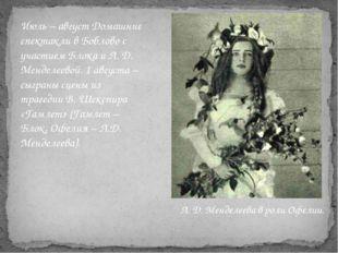 Июль – август Домашние спектакли в Боблово с участием Блока и Л. Д. Менделеев