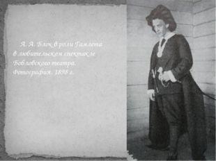 А. А. Блок в роли Гамлета в любительском спектакле Бобловского театра. Фотог