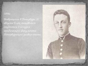 1898г Возвращение в Петербург. 31 августа Блок становится студентом 1-го курс