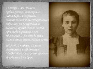 7 ноября 1902 Пишет предсмертную записку и, с револьвером в кармане, отправля