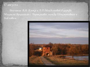 17 августа Венчание А.А. Блока и Л.Д.Менделеевой в церкви Михаила Архангела с