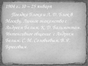 1904 г., 10 – 25 января Поездка Блока и Л. Д. Блок в Москву. Личное знакомств