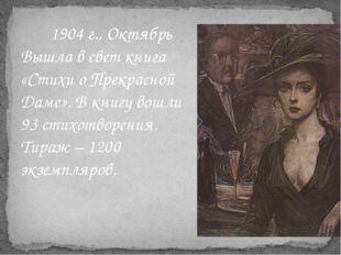 1904 г., Октябрь Вышла в свет книга «Стихи о Прекрасной Даме». В книгу вошли