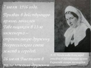 7 июля 1916 года. Призван в действующую армию, зачислен Табельщиком в 13-ю ин
