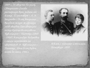 1889 г, 24 августа По указу Священного Синода расторгнут брак родителей Блока