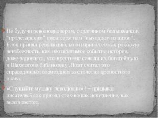 """Не будучи революционером, соратником большевиков, """"пролетарским"""" писателем ил"""