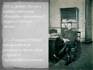 1917 г., январь Пролог и первая глава поэмы «Возмездие» напечатаны в журнале